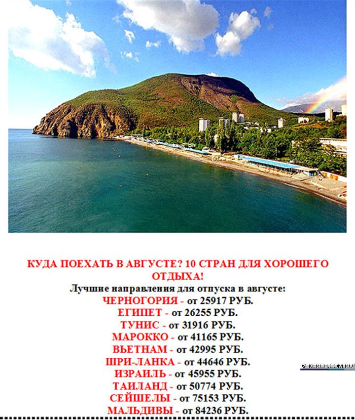Куда лучше поехать отдыхать на черное море 2018