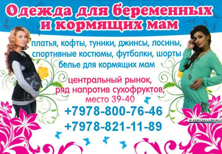 Одежда Для Беременных Воронеж Интернет Магазин