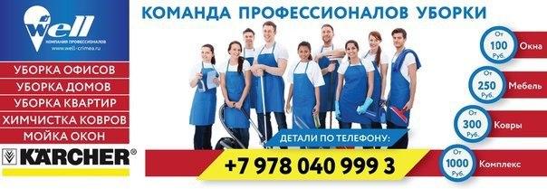 клининговая компания самара советский район