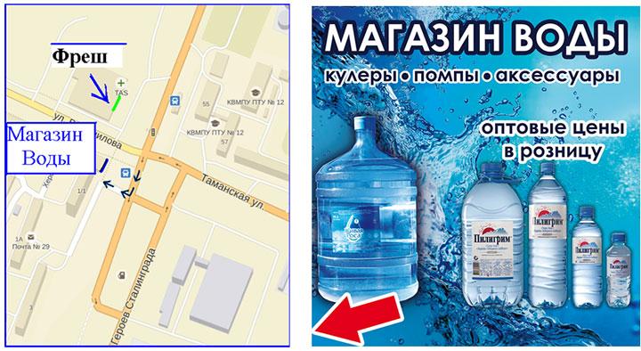 Открыть магазин воды