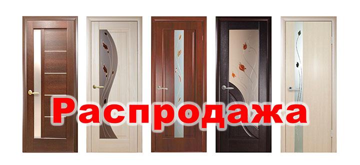 Двери межкомнатные распродажа выставочных образцов дешево