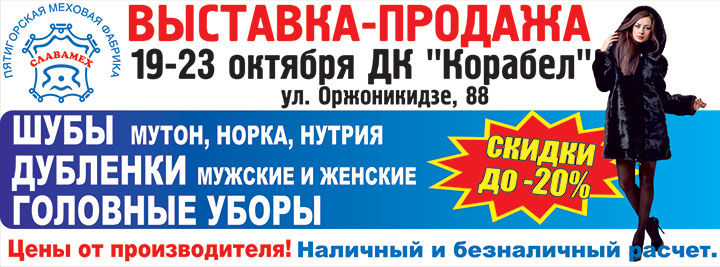 Выставка Продажа Шуб