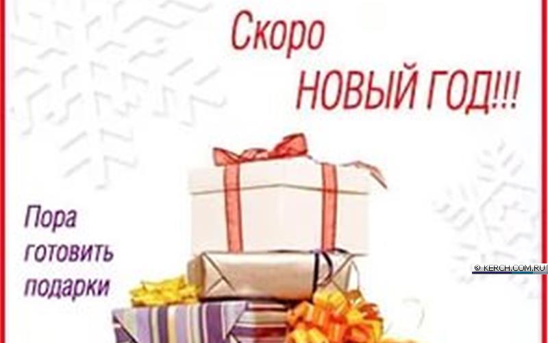 Время выбирать подарки