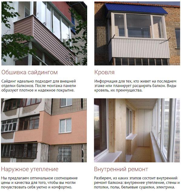 Балконы под ключ: договор, гарантия. + скидка на остекление.